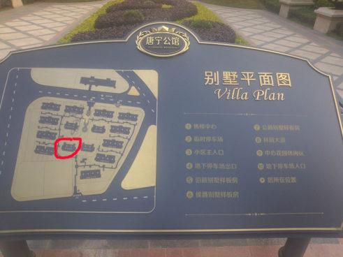 广州荔湾西湾路富力唐宁公馆独栋楼王别墅拍卖