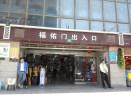 上海市福佑路11㎡商铺拍卖