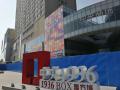 扬中市中央广场商铺首发