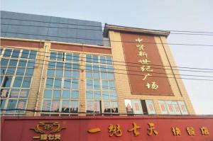 连云港中贤新世纪广场56㎡商铺拍卖