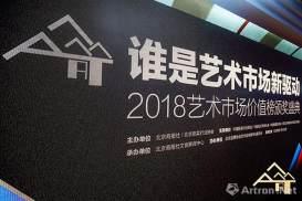 2018艺术市场价值榜颁奖盛典榜单新鲜出炉