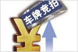 10月沪牌拍卖:个人额度9093辆中标率6.1%