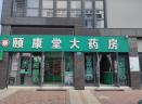 常州青楓頤景花園202㎡商鋪拍賣