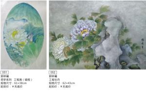 艺术品拍卖公告
