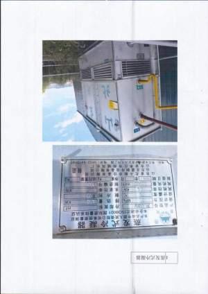 合陽甘井村果品冷庫及冷凍設備拍賣