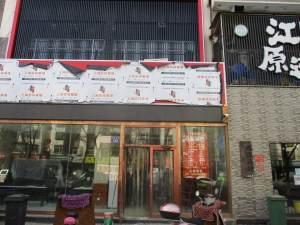 银川凤凰商务办公楼拍卖