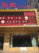 大连芳馨园521㎡商铺拍卖
