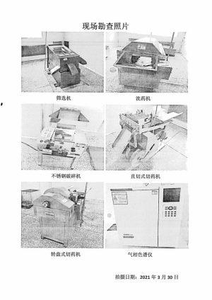 生產設備一套48項機器設備拍賣